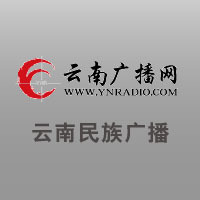 云南民族广播