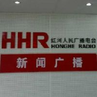 红河综合广播