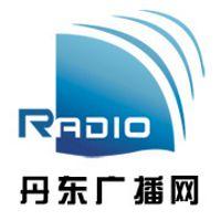 丹东交通广播(FM101.7MHz)