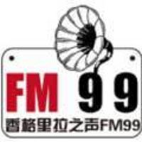 FM99香格里拉之声