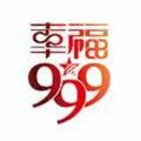 长沙幸福999电台