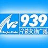 宁波交通广播