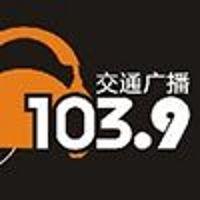 温州交通广播