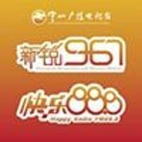中山电台新锐967