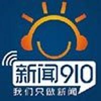 广西电台新闻910