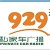 新疆929私家车广播