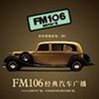 FM106经典汽车广播(绍兴)