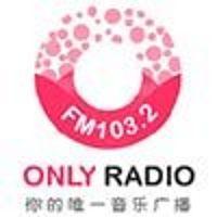 唯一音乐广播