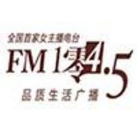FM1045浙江女主播电台