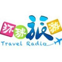CRI环球旅游广播