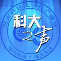 河南科技大广播台