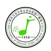 河北工业大学校园电台