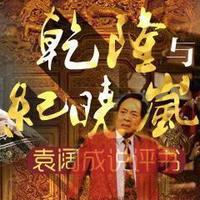 袁阔成:乾隆与纪晓岚
