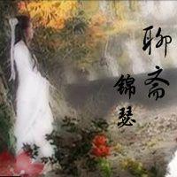 刘利福:聊斋之锦瑟
