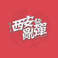 陕西秦腔广播