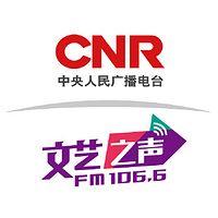 CNR文艺之声