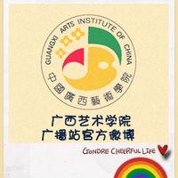 广西艺术学院广播站