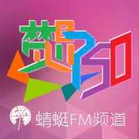 广西民族大学相思湖学院FM75.0梦想广播电台