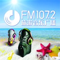 FM107.2旅游音乐广播