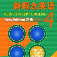 新概念英语第四册英音版