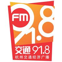 杭州交通91.8电台