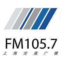 上海交通广播电台