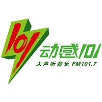 上海动感101