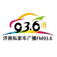 936私家车广播