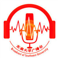 东南大学广播台