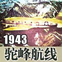 1943驼峰航线