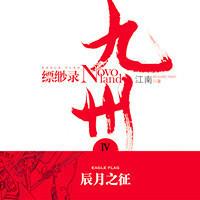 九州缥缈录·辰月之征
