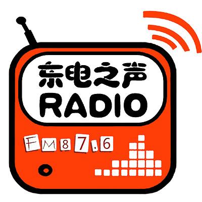 FM87.6东北电力大学广播电台东电之声