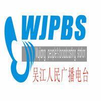 吴江交通音乐广播