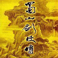 王军:蜀山剑侠传