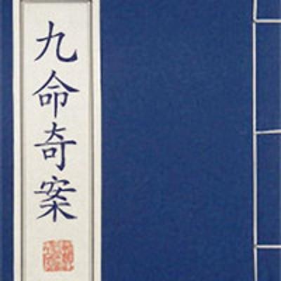 王传林:九命奇案
