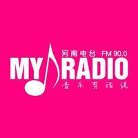 河南流行音乐先锋·90.0 My Radio