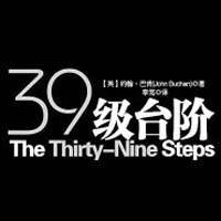三十九级台阶