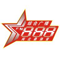 南平综合广播FM88.8