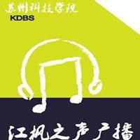 苏州科技大学江枫之声广播台