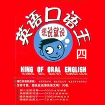 英语口语王想说就说四