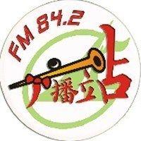 广科广播站FM842
