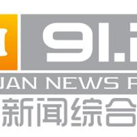 FM912太原综合广播
