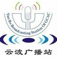 广州民航学院云波之声广播台