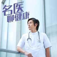 名医在线聊健康