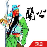 豫剧·关公(全本)