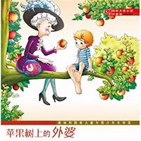 苹果树上的外婆