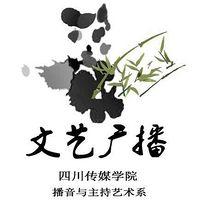 四川传媒学院文艺广播