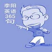 李阳英语365句