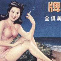 老上海的广告大师们