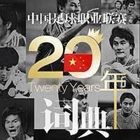 中国足球20年回顾